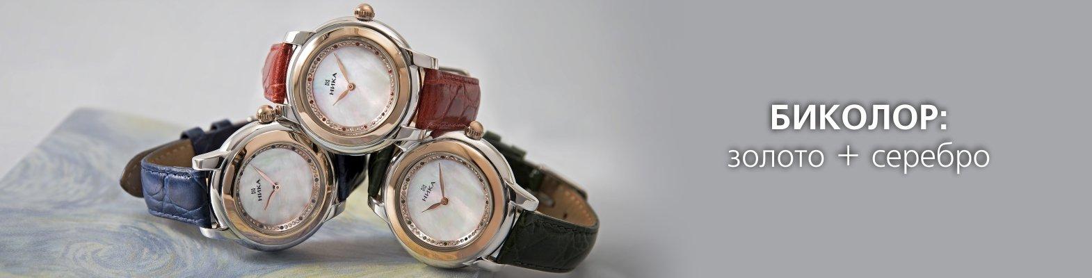 2ca48765ca00 Ювелирные часы Ника – официальный сайт производителя наручных часов